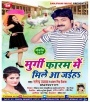 Murgi Farm Me Mile Aa Jaiha.mp3 Nagendra Ujala, Antra Singh Priyanka New Bhojpuri Full Movie Mp3 Song Dj Remix Gana Video Download