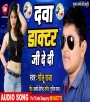 Dawa Doctor Ji De Di (Golu Raja) Golu Raja Bhojpuri Full Movie Mp3 Song Dj Remix Gana Video Download