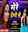 Mere Thange Se (Kalpana) Bhojpuri New 2019 Mp3 Song Download Kalpana Bhojpuri Full Movie Mp3 Song Dj Remix Gana Video Download