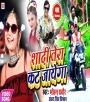 Jadi Ka Dehab Virul Video Shadi Tera Kat Jayega (Mohan Rathore Antra Singh Priyanka) Mohan Rathore, Antra Singh Priyanka Bhojpuri Full Movie Mp3 Song Dj Remix Gana Video Download