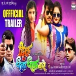 Dil Dhak Dhak Kare :Kallu,Tanushree: Bhojpuri Full Movie Trailer Download Arvind Akela Kallu Ji  New Bhojpuri Full Movie Mp3 Song Dj Remix Gana Video Download