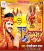 Kawana Bane Badu Ae Koilar Maiya Ke Jagawa Ho.mp3 Khesari Lal Yadav New Bhojpuri Full Movie Mp3 Song Dj Remix Gana Video Download