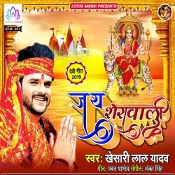 Jai Sherawali :Khesari Lal Yadav 2019 NEW Mp3 Song Download Khesari Lal Yadav Lotus Music New Bhojpuri Full Movie Mp3 Song Dj Remix Gana Video Download