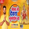 Mela Me Devra Bhulail Ba(2019).mp3 Ritesh Pandey Mela Me Devra Bhulail Ba :Ritesh Pandey New Bhojpuri Full Movie Mp3 Song Dj Remix Gana Video Download