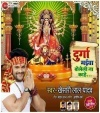 Durga Maiya Boleli Na Kahe :Khesari Lal Yadav Khesari Lal Yadav Bhojpuri Full Movie Mp3 Song Dj Remix Gana Video Download