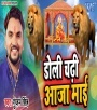 Doli Chadi Aaja Mai.mp3 Gunjan Singh New Bhojpuri Full Movie Mp3 Song Dj Remix Gana Video Download