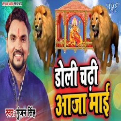 Doli Chadi Aaja Mai :Gunjan Singh: Bhakti Gana Online Download Gunjan Singh Wave Music New Bhojpuri Full Movie Mp3 Song Dj Remix Gana Video Download