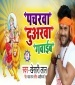 Pacharwa Duarwa Gawaib.mp3 Khesari Lal Yadav New Bhojpuri Full Movie Mp3 Song Dj Remix Gana Video Download