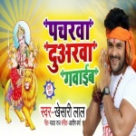 Pacharwa Duarwa Gawaib :: Khesari Lal Yadav Khesari Lal Yadav Enterr10 Music New Bhojpuri Full Movie Mp3 Song Dj Remix Gana Video Download