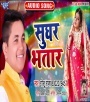 Mil Gaile Sughar Bhatar - Golu Raja Ke New Hit Gana Download Golu Raja Bhojpuri Full Movie Mp3 Song Dj Remix Gana Video Download