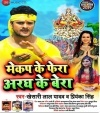 Makeup Ke Phera Aragh Ke Bera (Singer-Khesari Lal Yadav) Download Khesari Lal Yadav Bhojpuri Full Movie Mp3 Song Dj Remix Gana Video Download