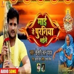 Chhathiya De De Na Maai Patohiya Ke Te Puraniya Bhaile (Khesari Lal) Download Khesari Lal Yadav Victory Music Bhojpuri New Bhojpuri Full Movie Mp3 Song Dj Remix Gana Video Download