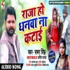Raja Ho Dhanwa Na Katai Humse Hasua Na Khichai.mp3 Samar Singh Raja Ho Dhanwa Na Katai (Samar Singh) New Bhojpuri Full Movie Mp3 Song Dj Remix Gana Video Download