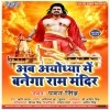 Ab Ayodhya Me Banega Ram Mandir.mp3 Pawan Singh Ab Ayodhya Me Banega Ram Mandir :Pawan Singh:Download New Bhojpuri Full Movie Mp3 Song Dj Remix Gana Video Download