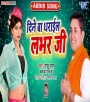 Dine Ba Dharail Lover Ji (Golu Raja) New Mp3 Song Download Golu Raja Bhojpuri Full Movie Mp3 Song Dj Remix Gana Video Download