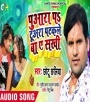 Puara Par Tuara Patakle Ba E Sakh.mp3 Chhotu Chhaliya New Bhojpuri Full Movie Mp3 Song Dj Remix Gana Video Download