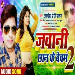 Jawani Chhan Ke Becham 2 (Awadhesh Premi Yadav) Mp3 Song Download Awadhesh Premi Yadav RCM Music New Bhojpuri Full Movie Mp3 Song Dj Remix Gana Video Download