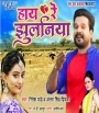Haye Re Jhulaniya.mp3 Ritesh Pandey,Antra Singh Priyanka New Bhojpuri Full Movie Mp3 Song Dj Remix Gana Video Download