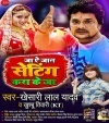 Jaye Se Pahile Sasurwa Apna Sakhi Se Setting Kara Ke Ja Khesari Lal Yadav 2020 New Mp3 Song Download Khesari Lal Yadav Bhojpuri Full Movie Mp3 Song Dj Remix Gana Video Download
