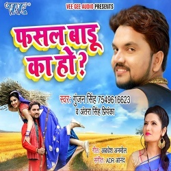 Ka Garanti Ba Ki Dosra Se Fasal Naikhu (Gunjan Singh) Mp3 Song Download Gunjan Singh,Antra Singh Priyanka Wave Music New Bhojpuri Full Movie Mp3 Song Dj Remix Gana Video Download