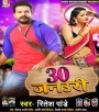 Sunani Ha 30 January Ke Jaan Ho Jaibu Koi Auri Ke (Ritesh Pandey) New Mp3 Song Download