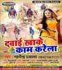Dawai Kha Ke Kaam Karela.mp3 Nagendra Ujala New Bhojpuri Full Movie Mp3 Song Dj Remix Gana Video Download