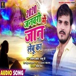 2020 January Me Jaan Lebu Ka (Arvind Akela Kallu Ji) New Mp3 Song Download Arvind Akela Kallu Ji  New Bhojpuri Full Movie Mp3 Song Dj Remix Gana Video Download