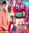 Jaibu Sasurwa Ta Debu Ka Bhatar Ke (2020) Alam Raj Download Alam Raj Bhojpuri Full Movie Mp3 Song Dj Remix Gana Video Download