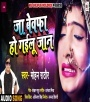 Ja Bewafa Ho Gailu Jaan (2020) Mohan Rathore New Bhojpuri Sad Mp3 Song Download Mohan Rathore Bhojpuri Full Movie Mp3 Song Dj Remix Gana Video Download