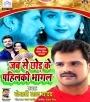 Hum Ta Laiki Patawal Chhod Dehani Jabse Chhod Ke Pahilki Bhagal Jabse Chhod Ke Pahilki Bhagal (2020) Khesari Lal Yadav New Bhojpuri Album Mp3 Song Download