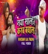 Naya Saal Me Karab Bawal (Khesari Lal Yadav) Video Song Download Khesari Lal Yadav Bhojpuri Full Movie Mp3 Song Dj Remix Gana Video Download