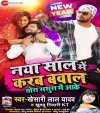 Naya Saal Me Karab Bawal Ho Tora Sasura Me Aake (2020) Khesari Lal Yadav,Khushbu Tiwari KT Download Khesari Lal Yadav,Khushbu Tiwari KT Bhojpuri Full Movie Mp3 Song Dj Remix Gana Video Download