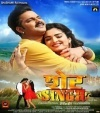 Sher Singh (2020) Pawan Singh,Amrapali Dubey Video Song Download Pawan Singh,Amrapali Dubey Bhojpuri Full Movie Mp3 Song Dj Remix Gana Video Download