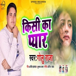 Kisi Ka Pyar Mujhe Jabse Raas Aaya Hai.mp3 Golu Raja Kisi Ka Pyar Mujhe Jabse Raas Aaya Hai (2020) Golu Raja Mp3 Song Download New Bhojpuri Full Movie Mp3 Song Dj Remix Gana Video Download