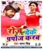 Rose Deke Purpose Karab - Samar Singh New Hit Mp3 Song Download