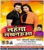 Ae Gori Tori Chunari Ba Jhalkauwa Jaan Mare Lahanga E Lakhnauaa Dj Remix Song Khesari Lal Yadav & Antra Singh Priyanka Download