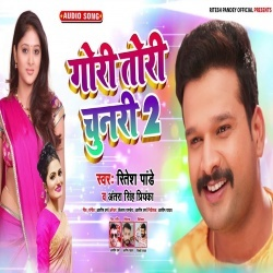 Gori Tori Chunari 2 Dj Remix Song.mp3 Ritesh Pandey,Antra Singh Priyanka Gori Tori Chunari 2 (2020) Ritesh Pandey,Antra Singh Priyanka Download New Bhojpuri Full Movie Mp3 Song Dj Remix Gana Video Download