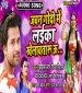 Jawan Godi Me Laika Khelawataru U.mp3 Niraj Nirala, Antra Singh Priyanka New Bhojpuri Full Movie Mp3 Song Dj Remix Gana Video Download