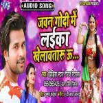 Jawan Godi Me Laika Khelawataru U (2020) Niraj Nirala, Antra Singh Priyanka Download Niraj Nirala, Antra Singh Priyanka Wave Music New Bhojpuri Full Movie Mp3 Song Dj Remix Gana Video Download