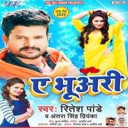 Ae Bhuari Mile Aibe Ki Na Re - Ritesh Pandey,Antra Singh Priyanka Download Ritesh Pandey,Antra Singh Priyanka Wave Music New Bhojpuri Full Movie Mp3 Song Dj Remix Gana Video Download