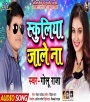 Chhotki Saat Ke Tikuliya Schooliya Jale Na (2020) Golu Raja New Bhojpuri Mp3 Song Download Golu Raja Bhojpuri Full Movie Mp3 Song Dj Remix Gana Video Download