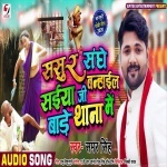 Sasur Sanghe Saiya Ji Banhail Bade Thana Me.mp3 Samar Singh Sasur Sanghe Saiya Ji Banhail Bade Thana Me (2020) Samar Singh Download New Bhojpuri Full Movie Mp3 Song Dj Remix Gana Video Download