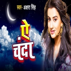 Ae Chanda Tu Kah Diha Ja Ke Sasura Me Man Nahi Bhawela.mp3 Akshara Singh Ae Chanda Tu Kah Diha Ja Ke Sasura Me Man Nahi Bhawela (Akshara Singh) New Bhojpuri Full Movie Mp3 Song Dj Remix Gana Video Download
