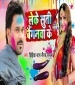 Lahura Devarwa Lagawa Sutai Ki Leke Suti Baiganwa Ke.mp3 Niraj Nirala New Bhojpuri Full Movie Mp3 Song Dj Remix Gana Video Download