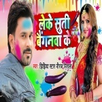 Lahura Devarwa Lagawa Sutai Ki Leke Suti Baiganwa Ke - Niraj Nirala Download Niraj Nirala CIC PICTURES New Bhojpuri Full Movie Mp3 Song Dj Remix Gana Video Download
