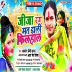 Jija Rang Mat Dali Filhal - Awadhesh Premi Yadav,Antra Singh Priyanka  Awadhesh Premi Yadav,Antra Singh Priyanka  RCM Music New Bhojpuri Full Movie Mp3 Song Dj Remix Gana Video Download
