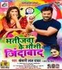 Bhatija Tor Maiyo Jindabad Tor Mausiyo Jindabad - Khesari Lal Yadav Download