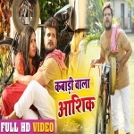 Kabadi Wala Aashiq - Khesari Lal Yadav FullHD Video Song Download Khesari Lal Yadav  New Bhojpuri Full Movie Mp3 Song Dj Remix Gana Video Download