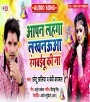 Apan Lahanga Lakhnaua Ranbyibu Ki Na.mp3 Chhotu Chhaliya,Baby Kajal New Bhojpuri Full Movie Mp3 Song Dj Remix Gana Video Download