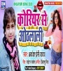 More Dil Dar Balamua Coriyar Se Bheje Hothlali.mp3 Awadhesh Premi Yadav Courier Se Bheje Hothali (Awadhesh Premi Yadav) Mp3 Song Download New Bhojpuri Full Movie Mp3 Song Dj Remix Gana Video Download